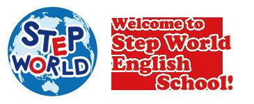 英会話教室「ステップワールド」