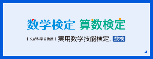 <font color=red>数学検定・算数検定 11月9日(土)受付締切</font>