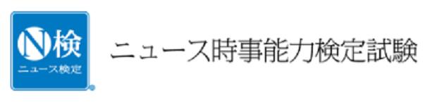 <font color=purple>ニュース時事能力検定 11月16日(土)</font>